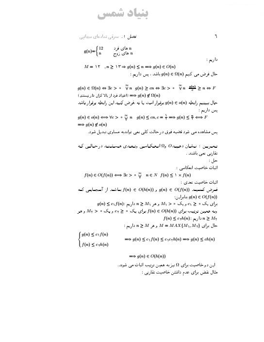 دانلود جزوه طراحی الگوریتم جوادی دانشگاه اراک