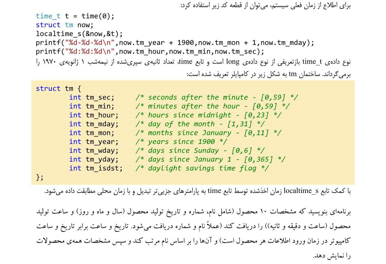 مساله شماره 2: پر کردن صفحه نمایش به صورت تصادفی با کاراکتر * – به صورت کامل ساده در حلقه اصلی نوشته شده است.