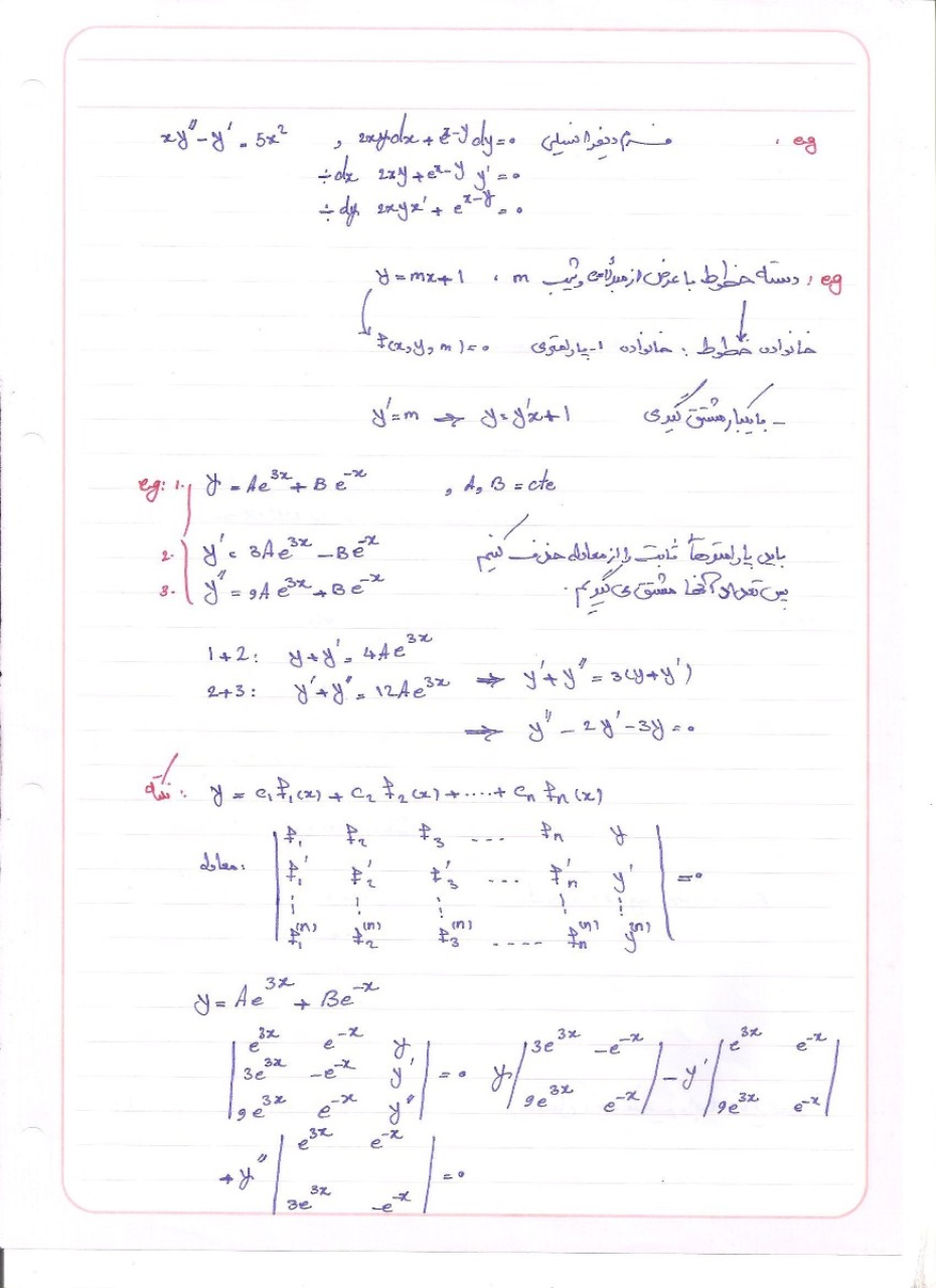 جزوه معادلات دیفرانسیل ارغوان