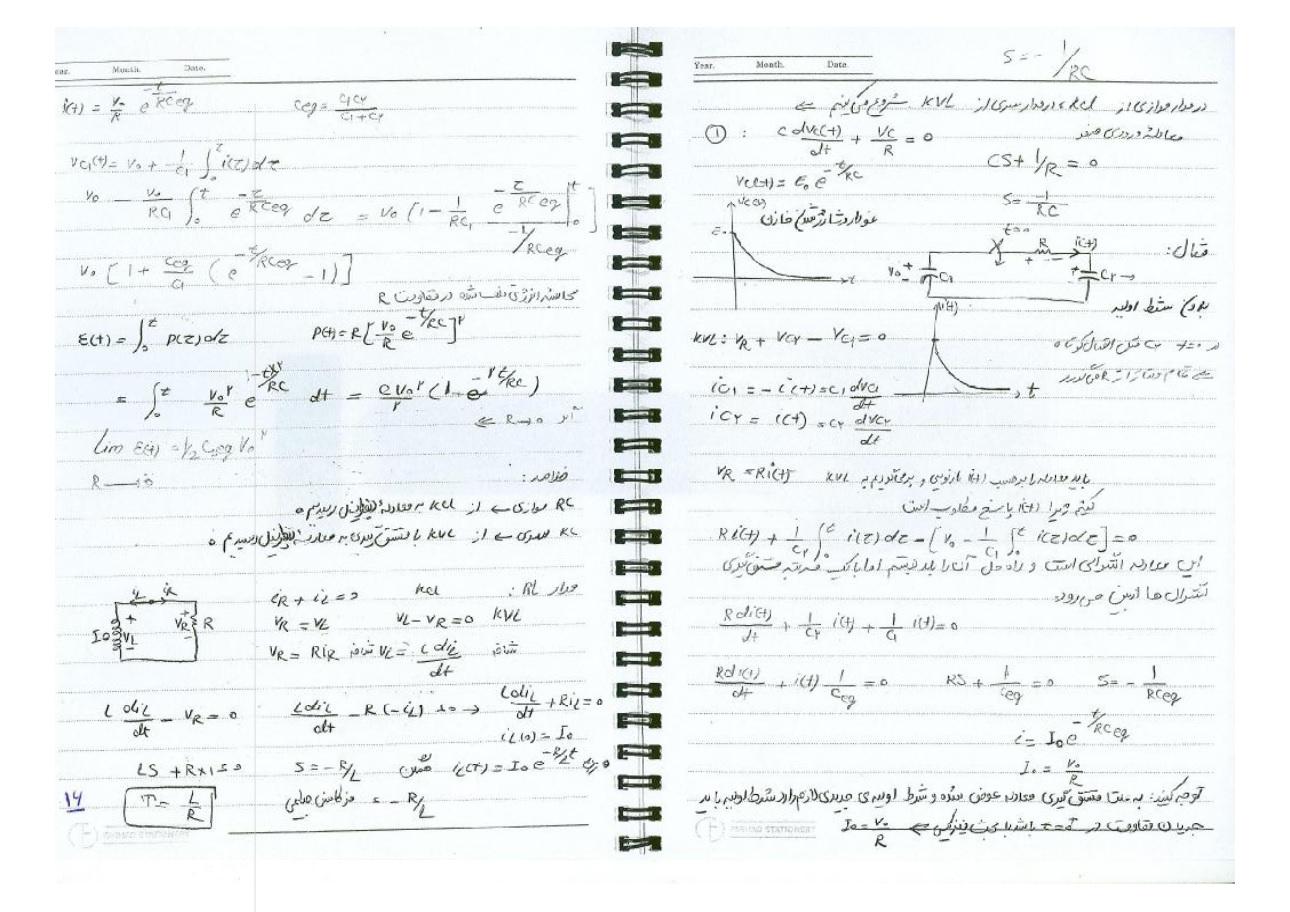جزوه مدار الکتریکی یک- ناشناس