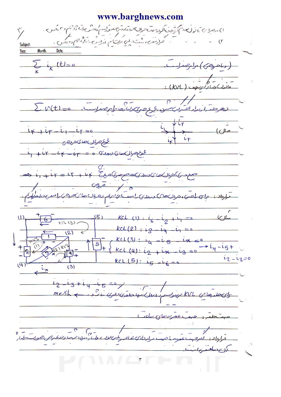 https://dl.jostarnevis.ir/electric_circuit/circuit1_parse_www.esfand.org.jpg