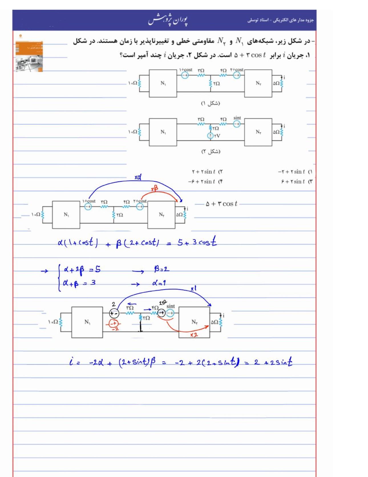 جزوه مدار الکتریکی (1 و 2) توسلی ویژه کنکور ارشد