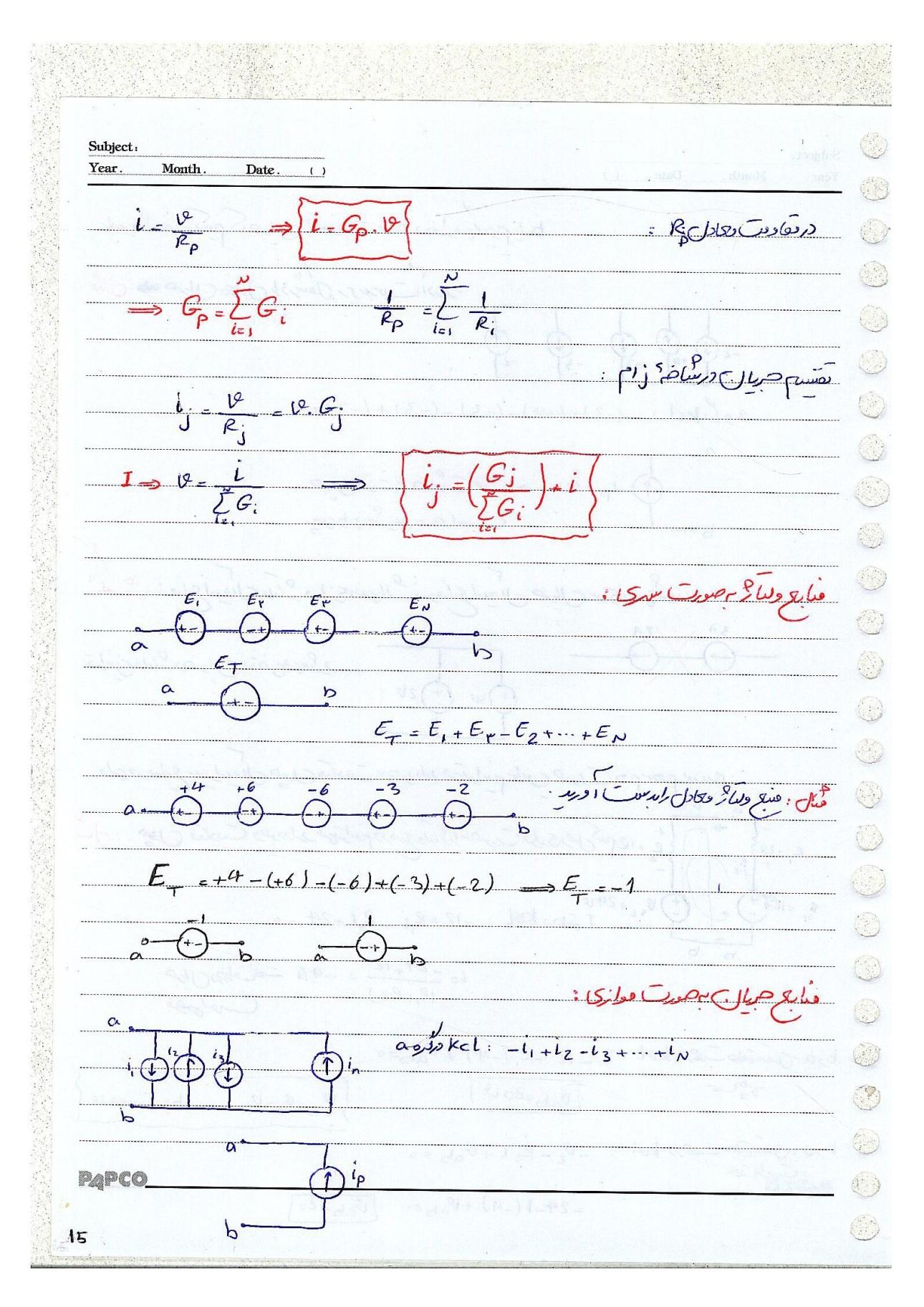 جزوه مدار الکتریکی 1- دکتر عابدی