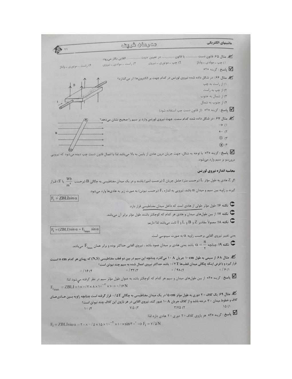 جزوه ماشین الکتریکی مدرسان شریف