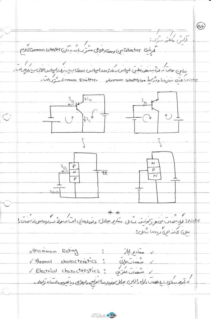 جزوه الکترونیک یک کریمی