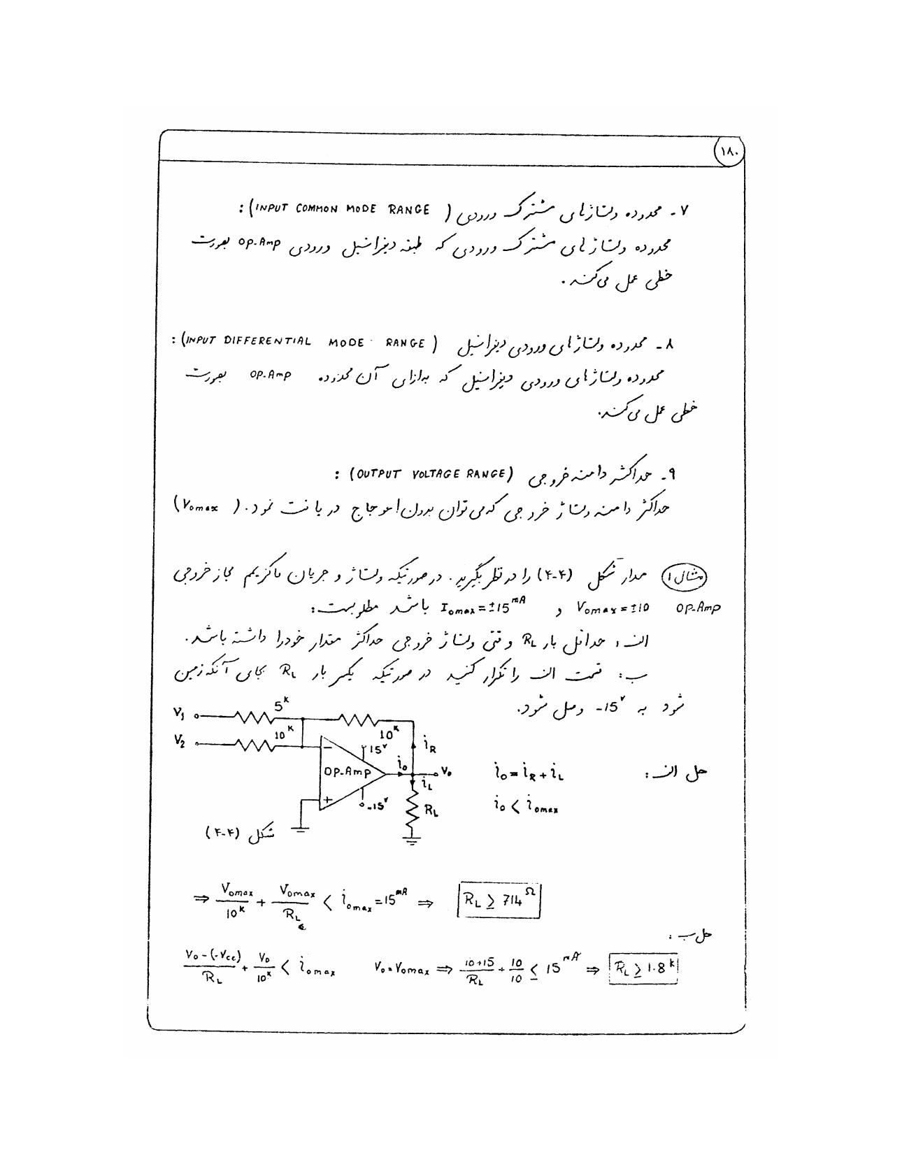 جزوه الکترونیک بازدار دانشگاه شریف