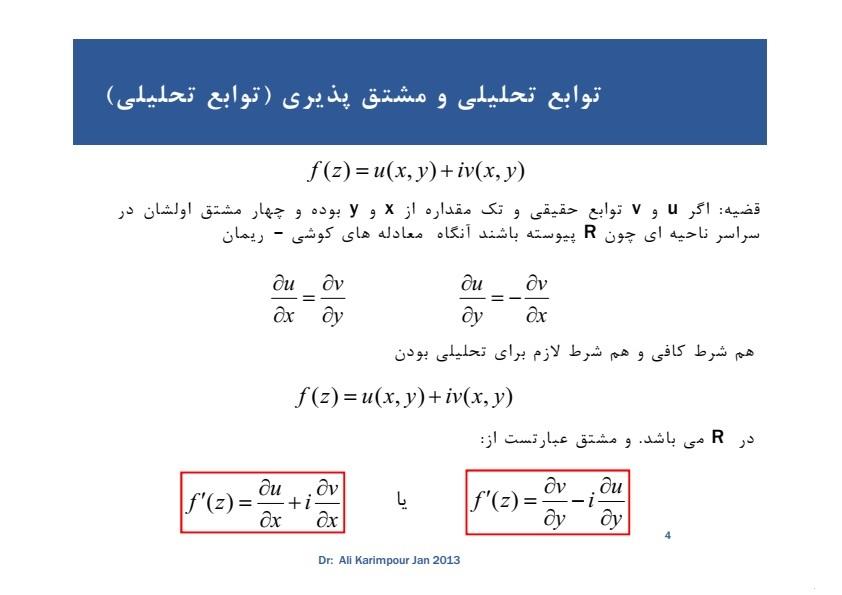 جزوه ریاضی مهندسی کریم پور فردوسی مشهد
