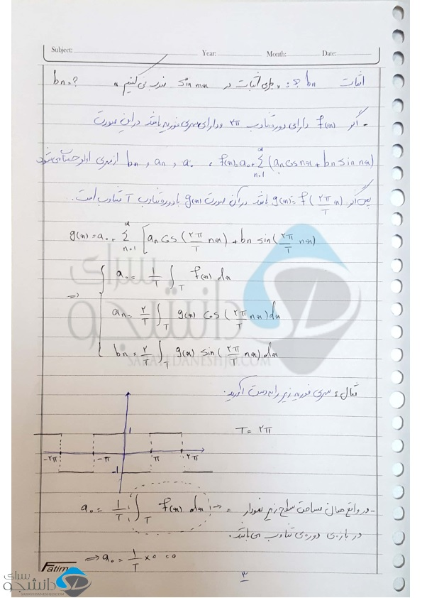 جزوه ریاضی مهندسی حسین تبار صنعتی شاهرود