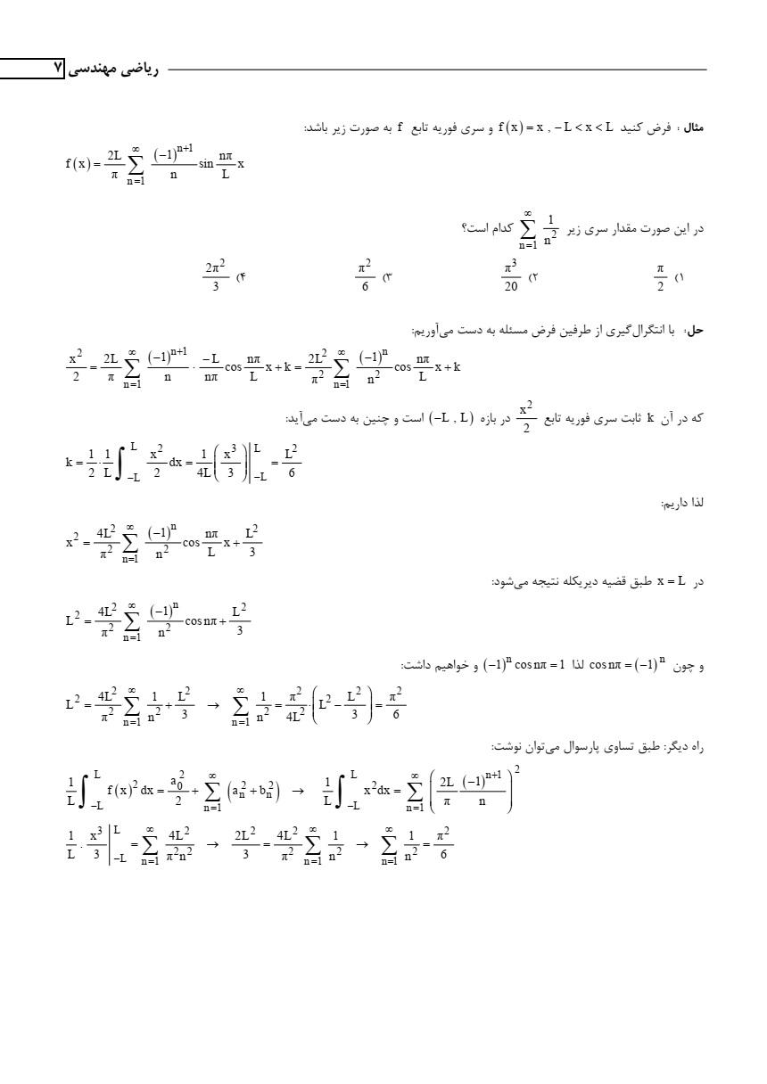 دانلود جزوه ریاضی مهندسی ناشناس