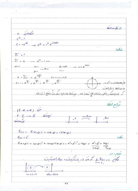 جزوه ریاضی مهندسی شریف