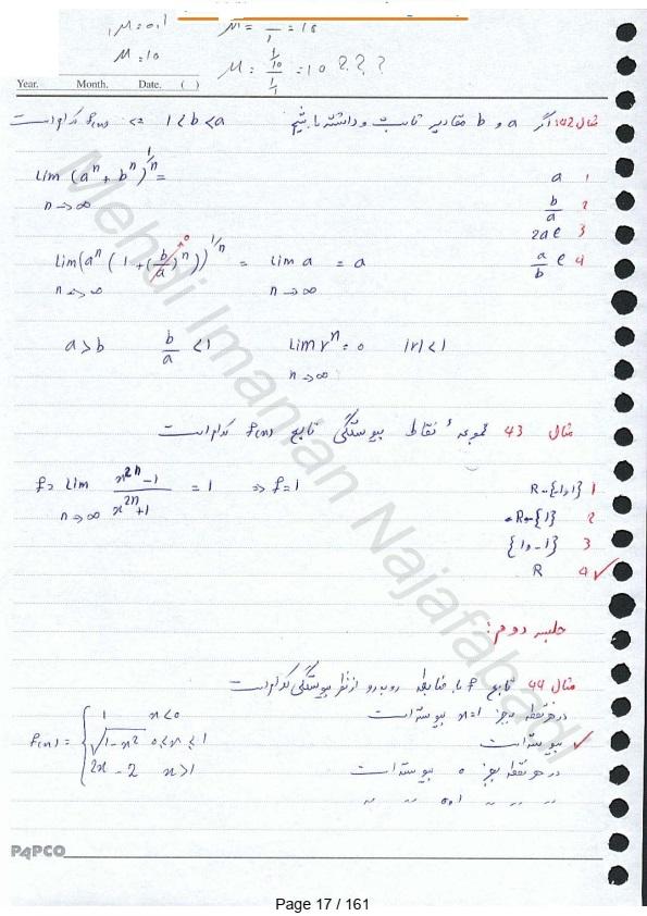 جزوه ریاضی عمومی 1 و 2 نیکوکار