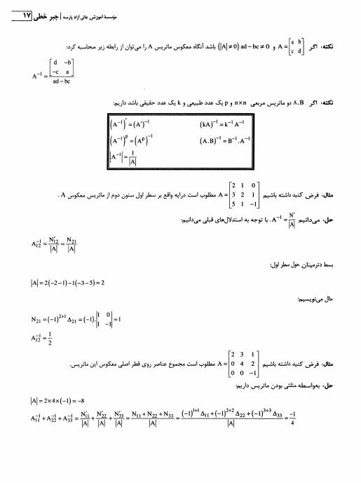 جزوه ریاضی عمومی 1 و 2 پارسه محمد صادق معتقدی
