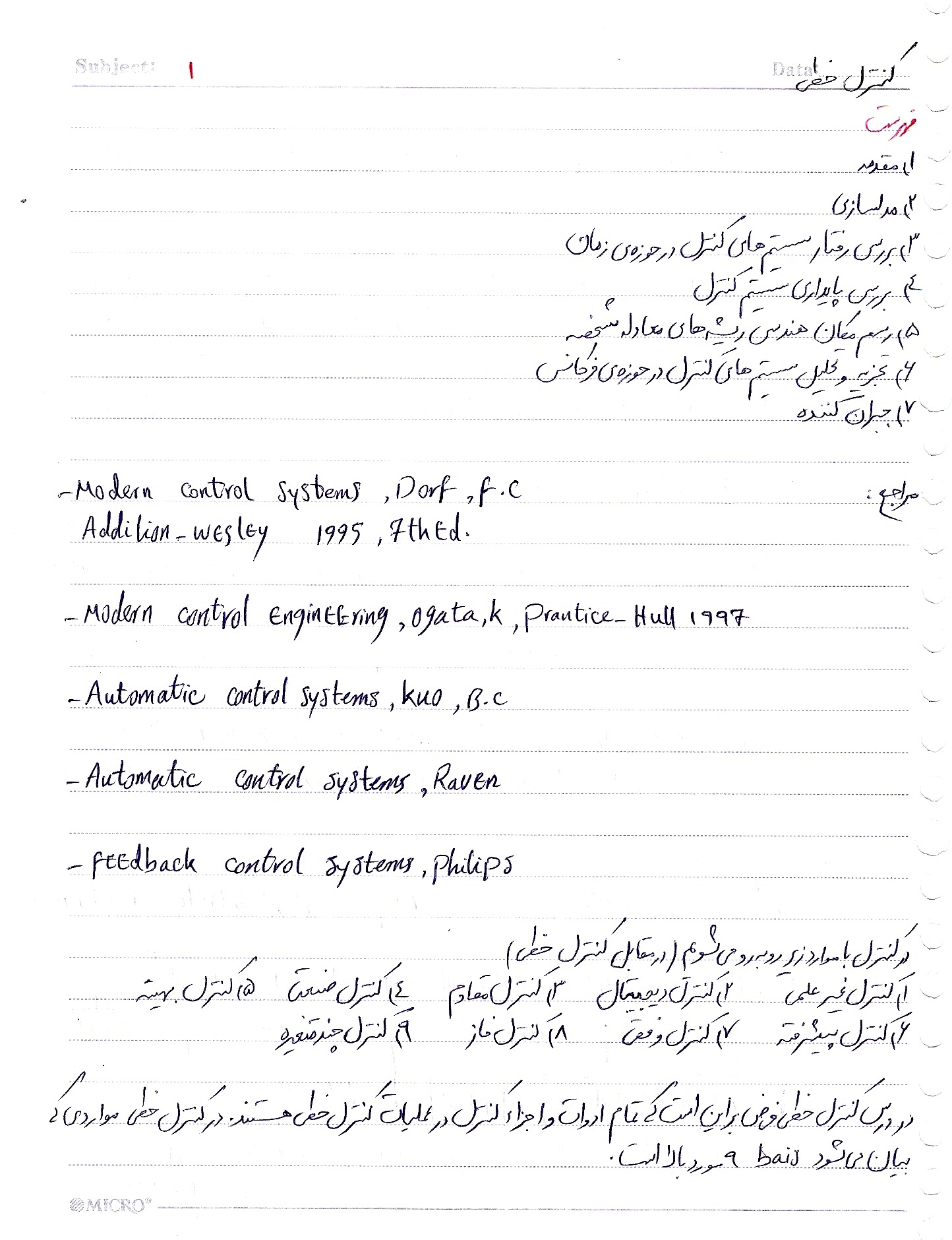 جزوه کنترل خطی علامه مجلسی اصفهان