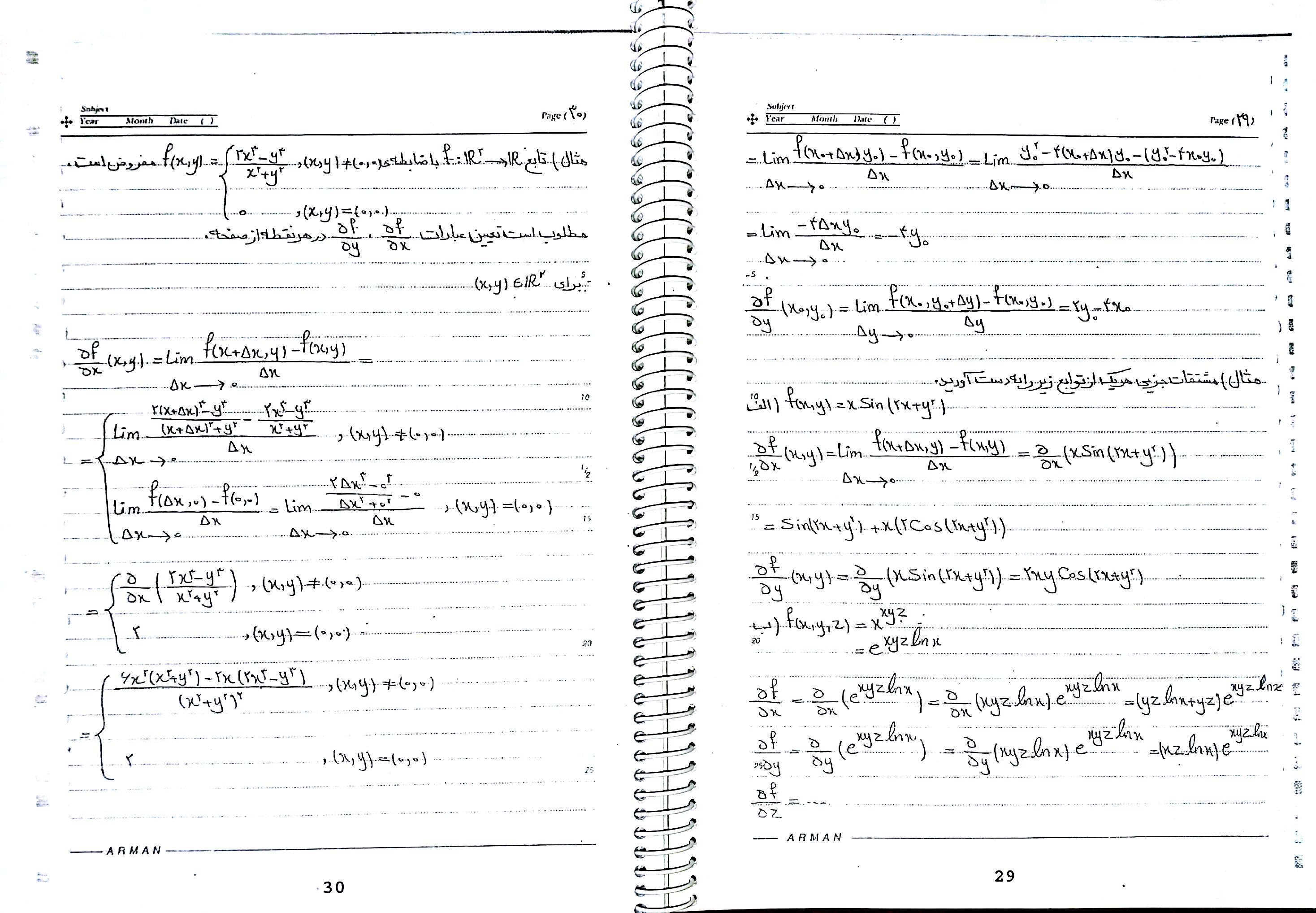 جزوه کامل ریاضی عمومی 2 دکتر بهرامی