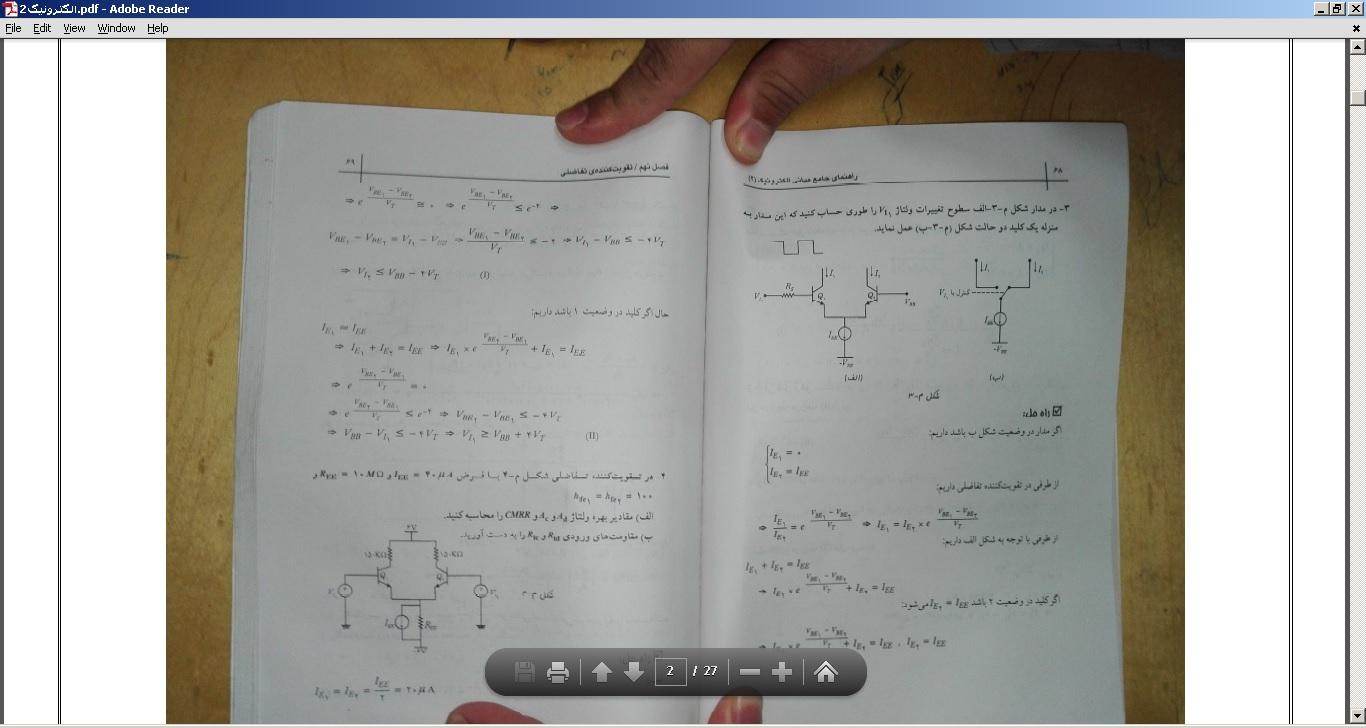 حل المسائل الکترونیک 2 میرعشقی