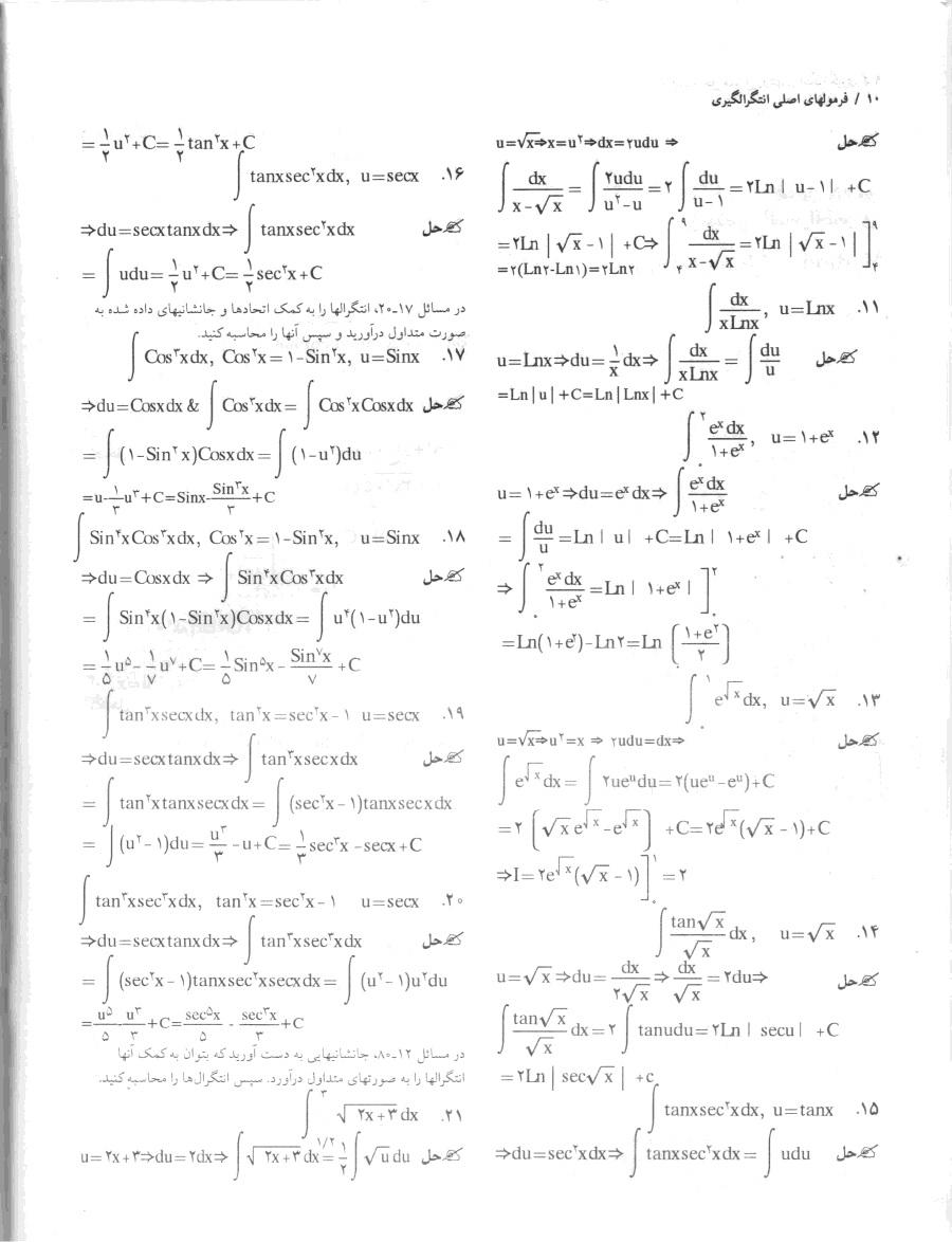 حل المسائل ریاضی توماس جلد 1