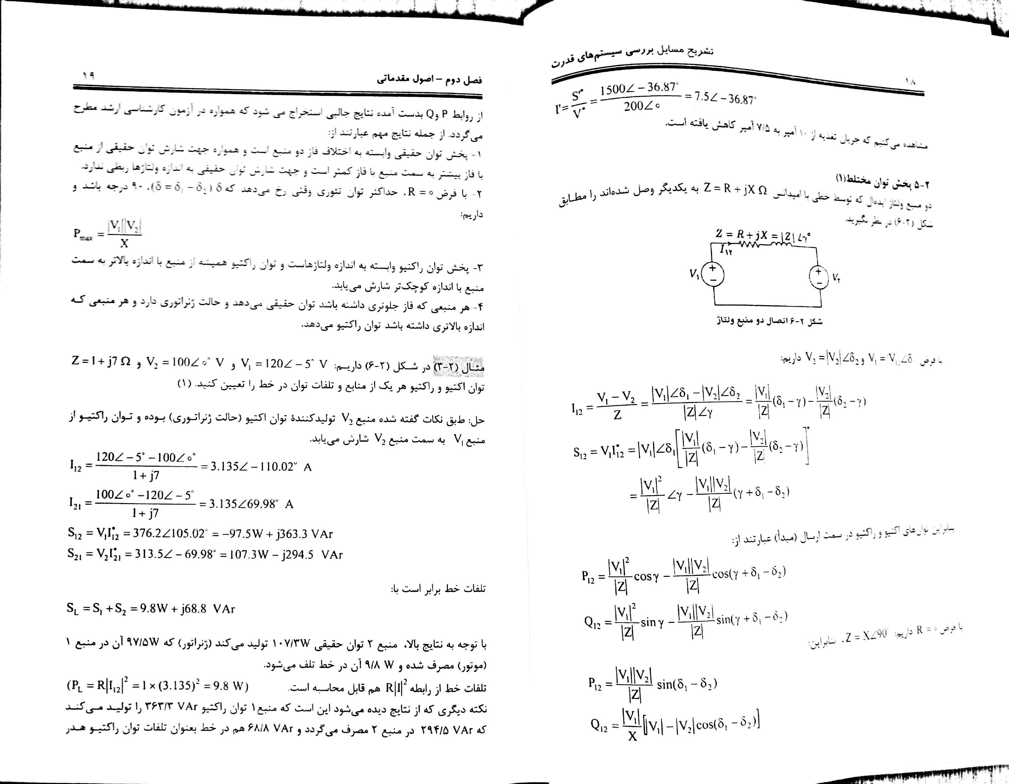 حل المسائل کتاب بررسی 1 هادی سعادت فارسی