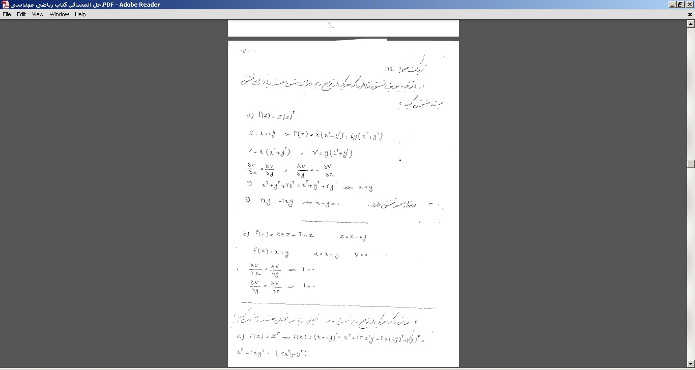 حل المسائل کتاب ریاضی مهندسی