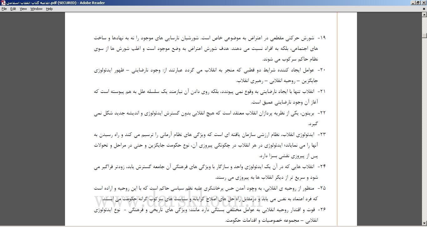 خلاصه کتاب انقلاب اسلامی
