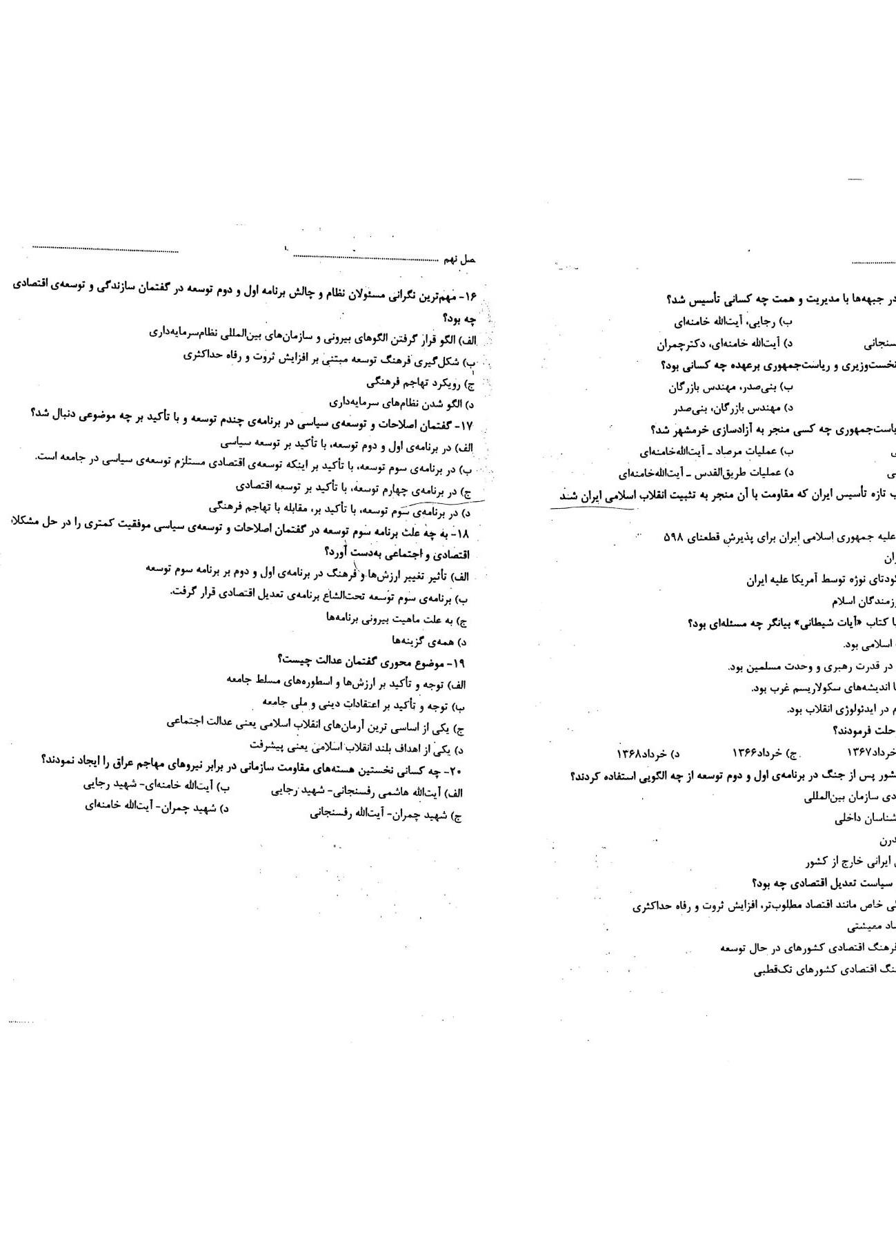 در آمدی تحلیلی بر انقلاب اسلامی ایران