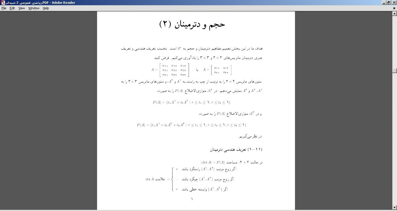 ریاضی عمومی 2 شیدفر