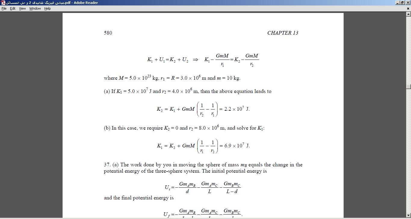 مبانی فیزیک هالیدی 2 و حل المسائل