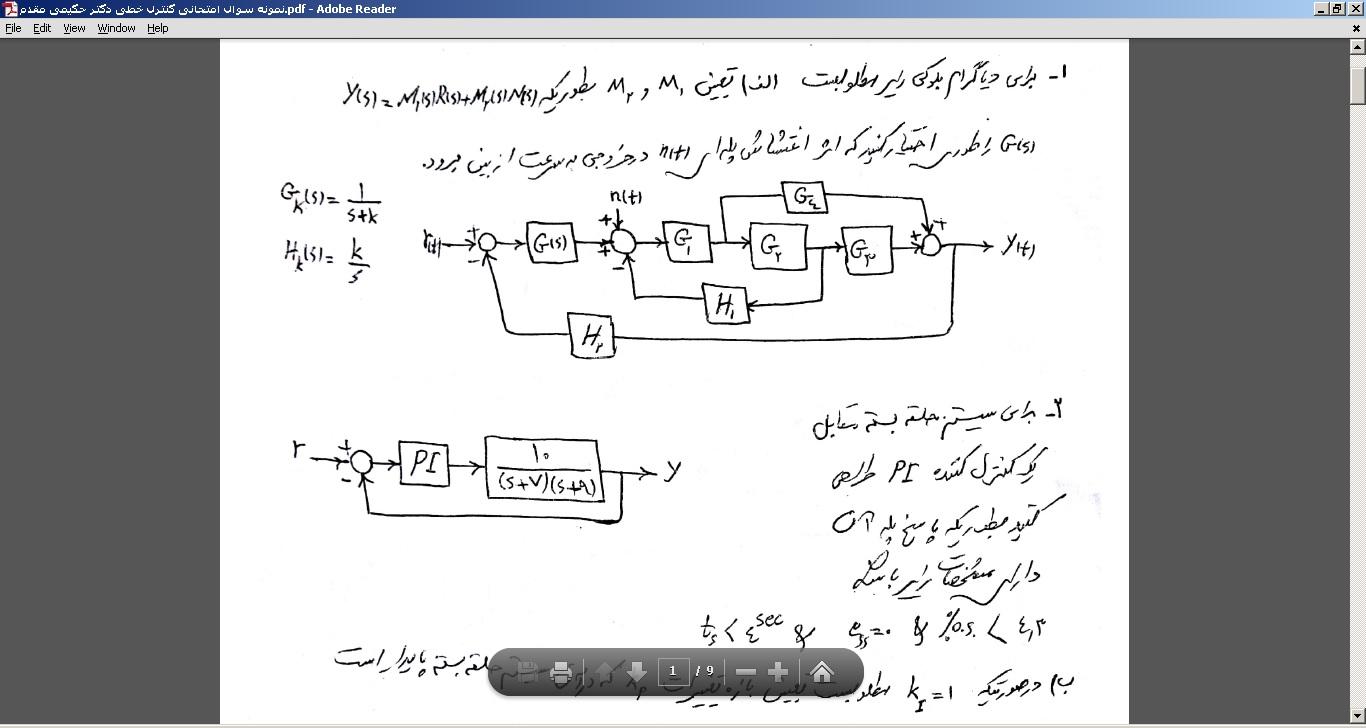 نمونه سوال امتحانی کنترل خطی دکتر حکیمی مقدم