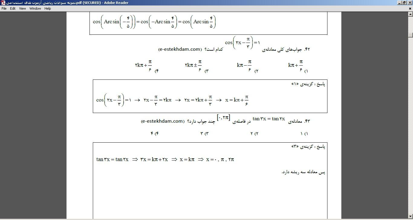 نمونه سوالات ریاضی آزمون های استخدامی