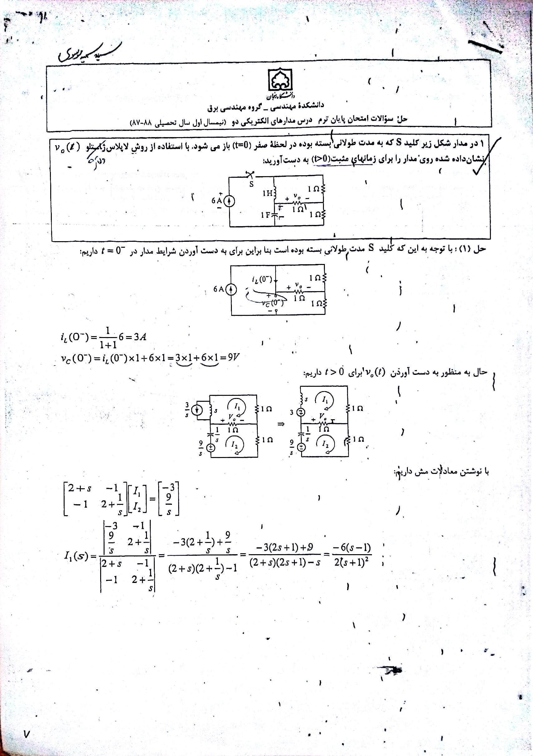 نمونه سوالات مدار های الکتریکی 2
