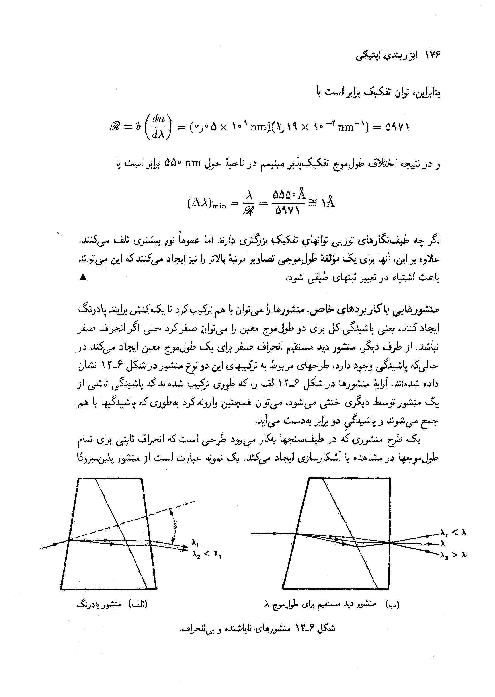 کتاب اپتیک پدروتی فارسی