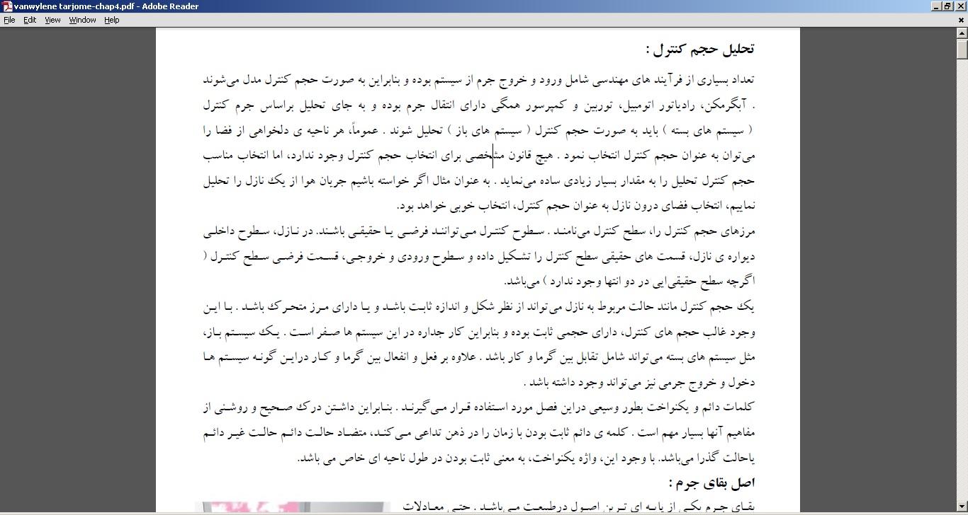 کتاب ترمودینامیک ون وایلن ترجمه فارسی فصل اول تا ششم