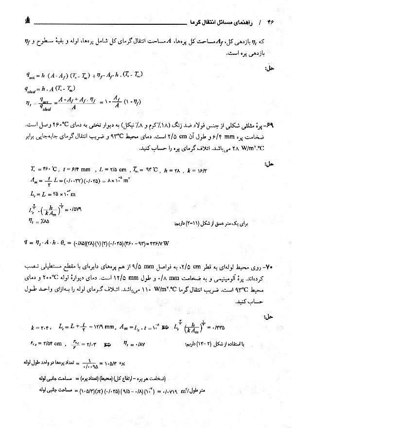 کتاب حل المسائل انتقال حرارت هولمن فارسی ویرایش۸