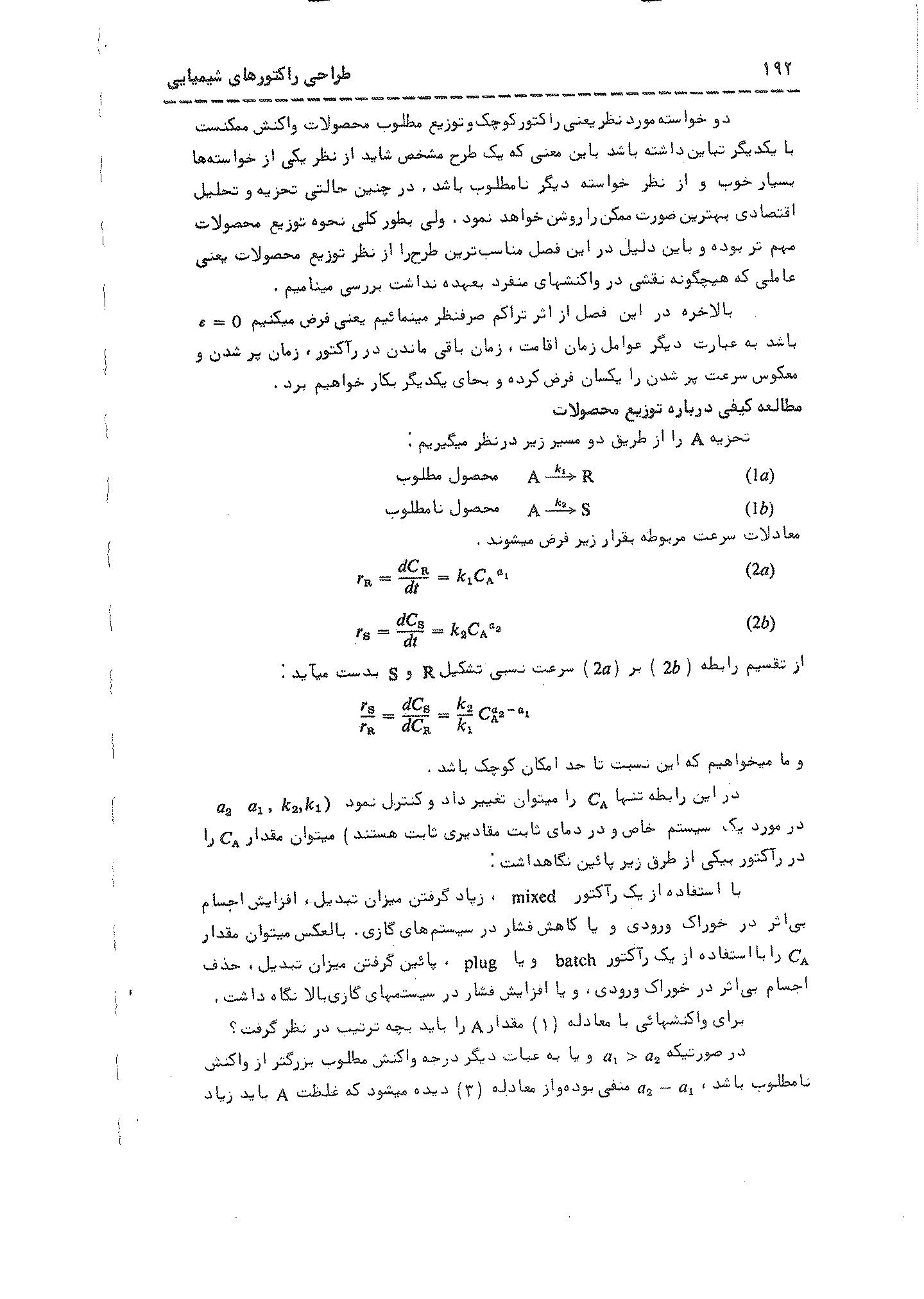 کتاب راکتور لون اشپیل ترجمه دکتر سهرابی