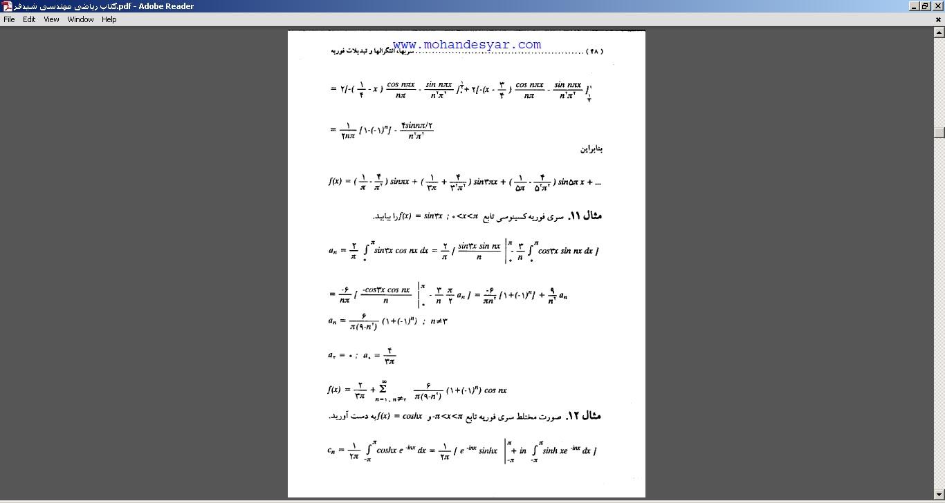 کتاب ریاضی مهندسی شیدفر