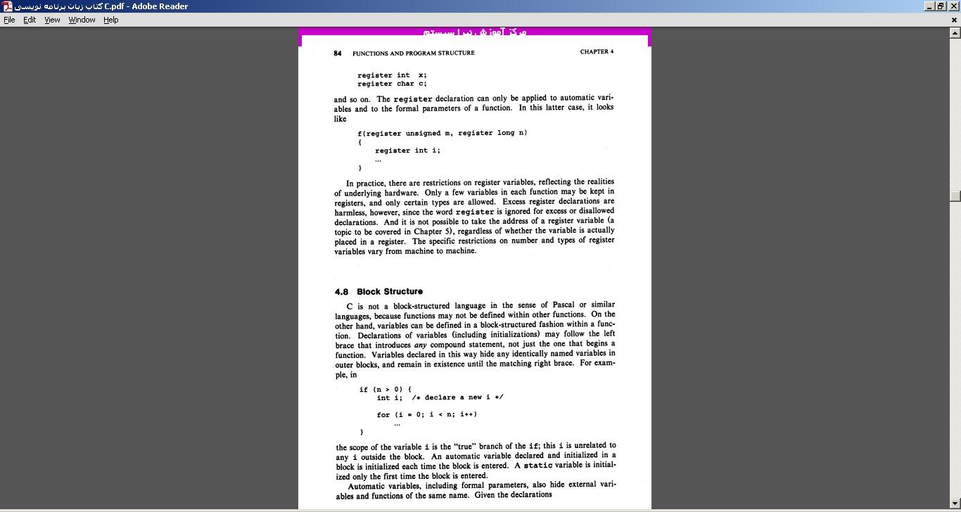 کتاب زبان برنامه نویسی C