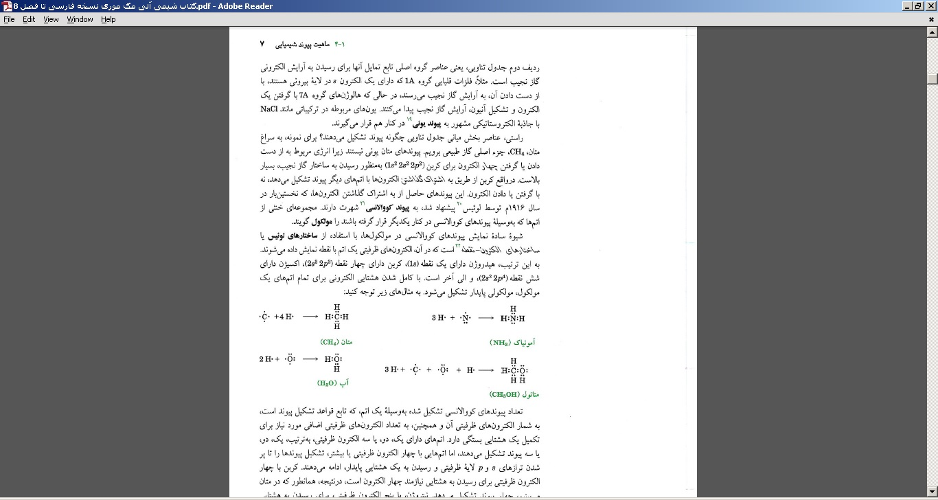 کتاب شیمی آلی مک موری نسخه فارسی تا فصل 8