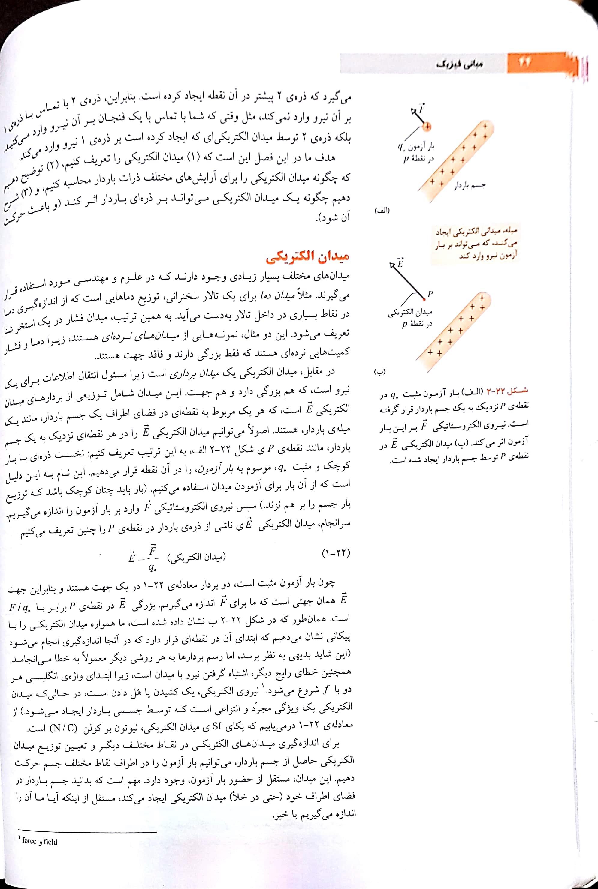 کتاب فیزیک هالیدی 2 ویرایش 10 فارسی