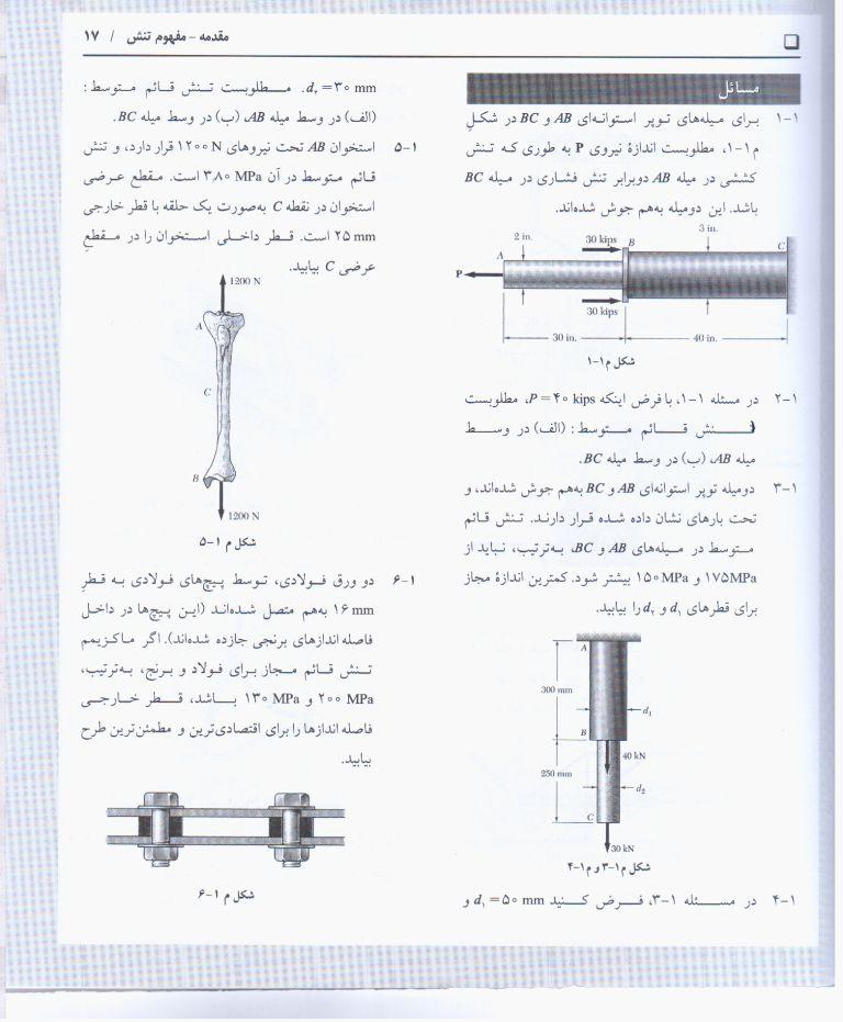 کتاب مقاومت مصالح بیر جانسون ویرایش 5 زبان فارسی