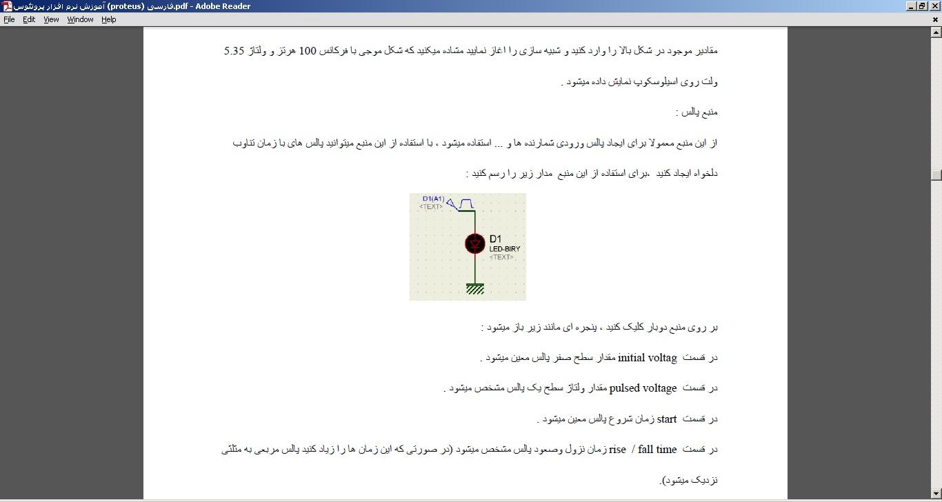 آموزش نرم افزار پروتئوس (proteus) فارسی