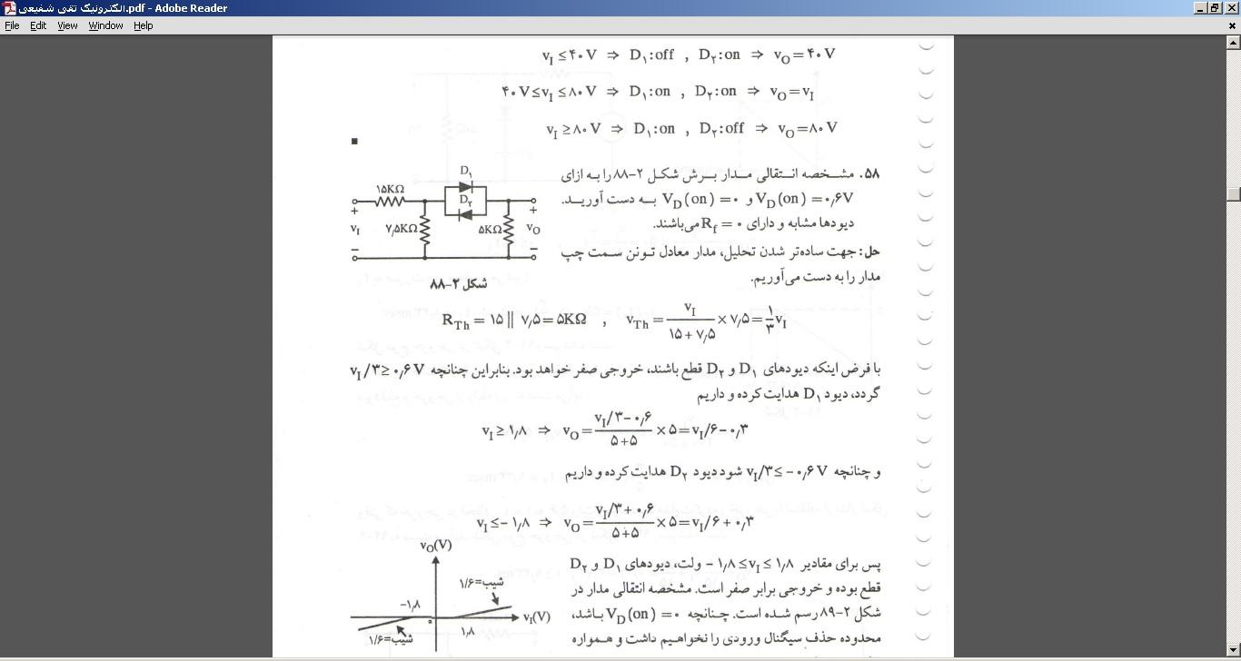 الکترونیک تقی شفیعی