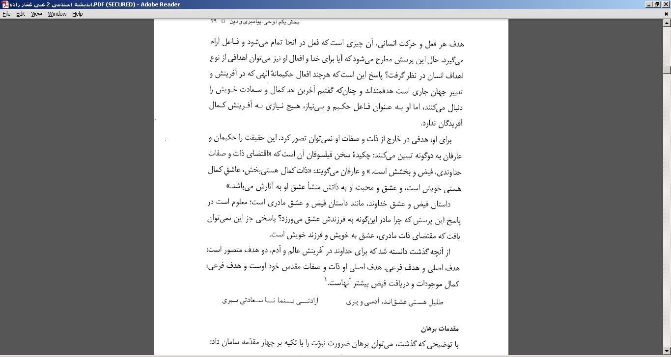 اندیشه اسلامی 2 علی غفار زاده
