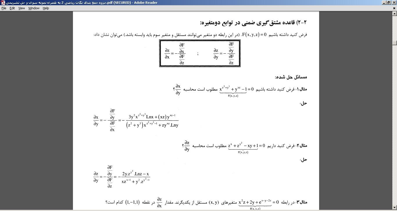 جزوه جمع بندی نکات ریاضی 2 به همراه نمونه سوال و حل تشریحی