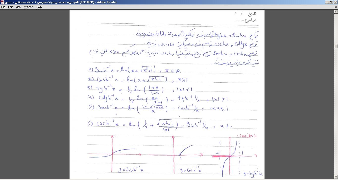 جزوه خلاصه ریاضیات عمومی ۱ استاد مصطفی رحیمی