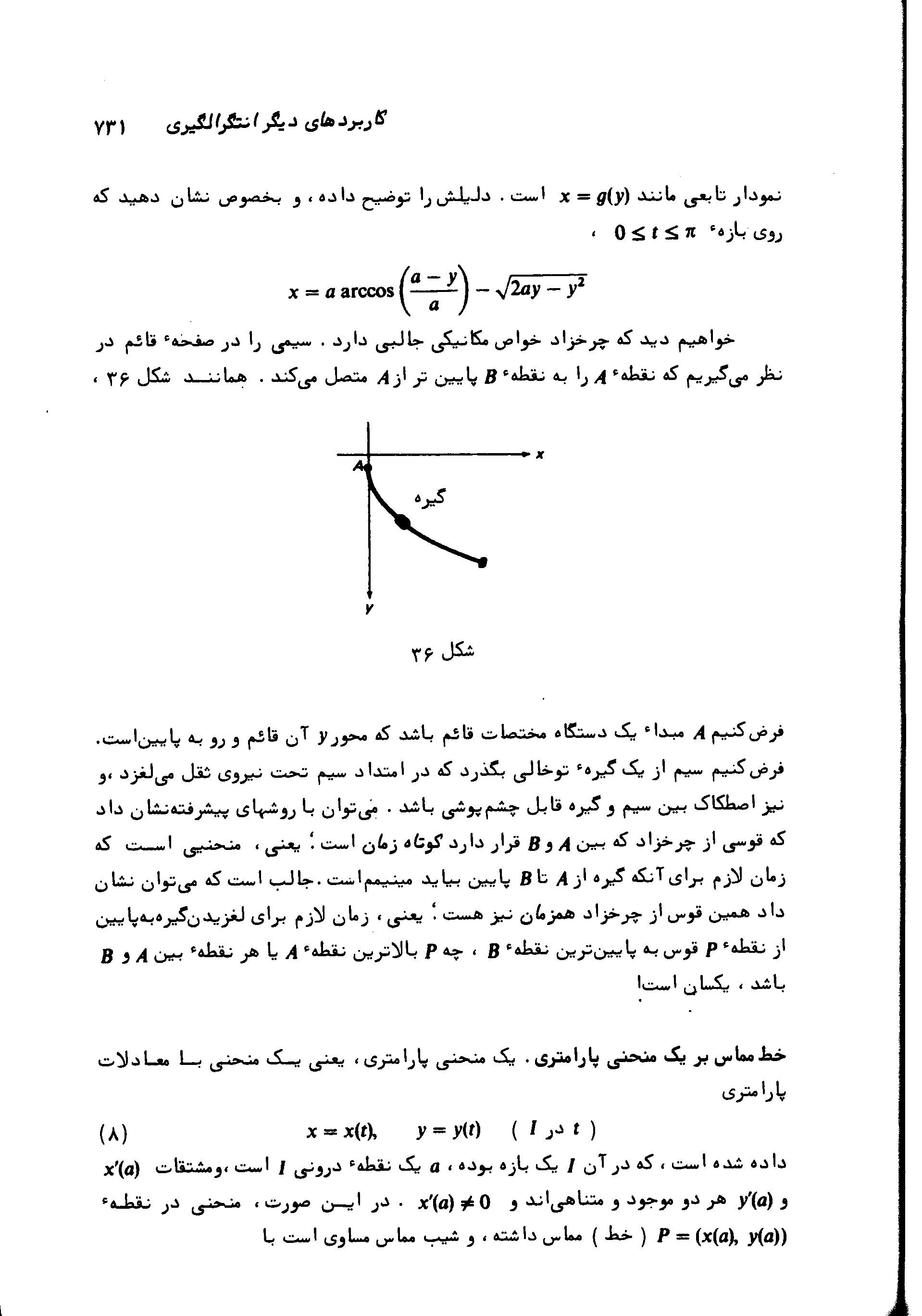 حل المسائل ریاضی سیلورمن جلد 2