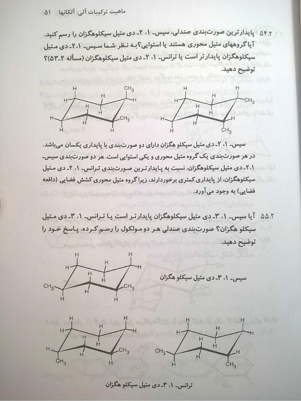 حل المسائل شیمی آلی مک موری1 فارسی