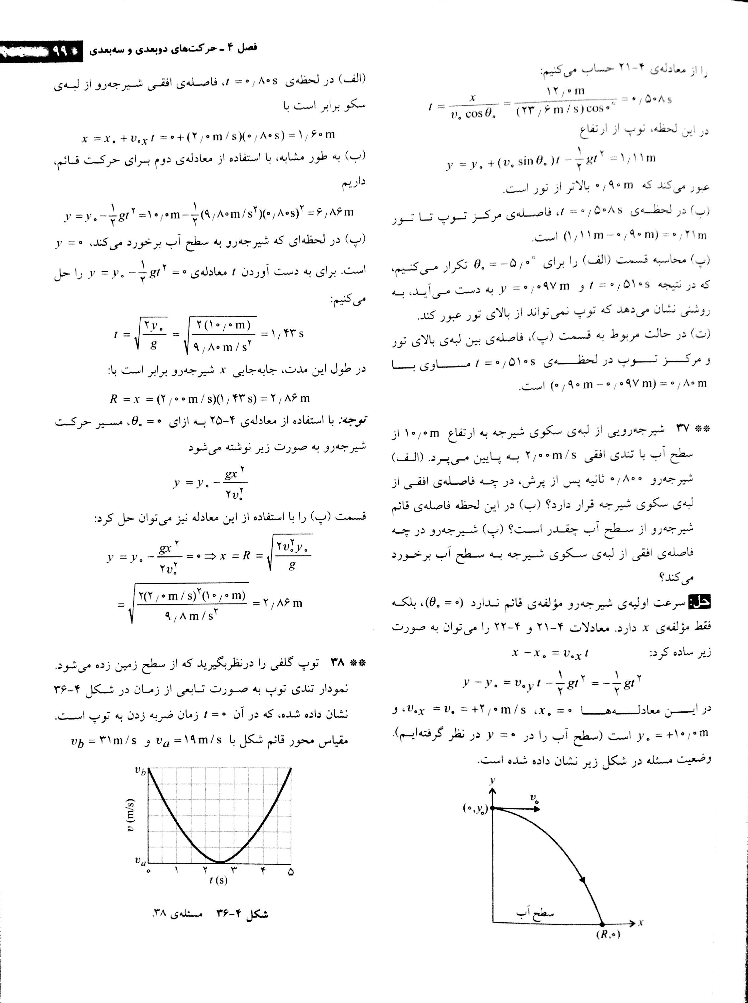 حل المسائل فیزیک 1 هالیدی فارسی ویرایش دهم