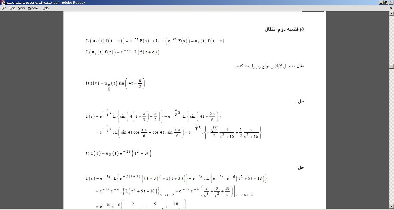 خلاصه کتاب معادلات دیفرانسیل