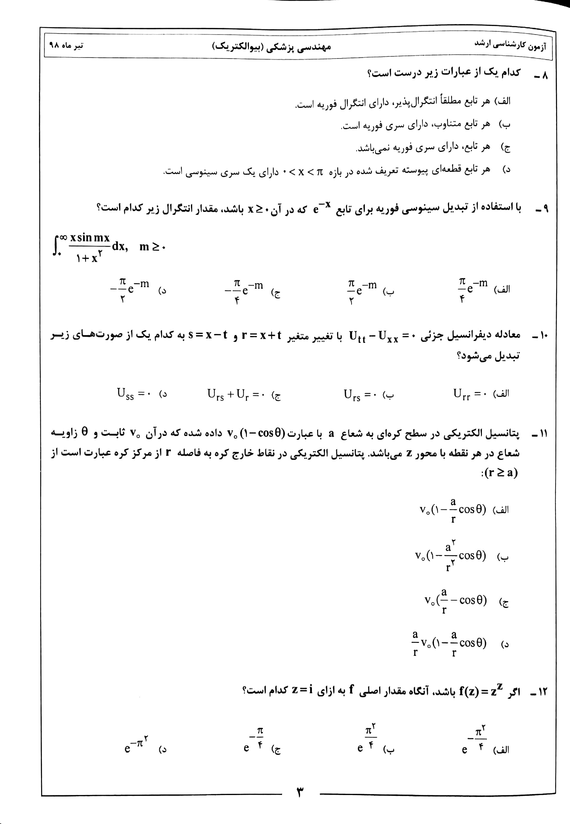دفترچه سوالات کنکور کارشناسی ارشد وزارت بهداشت ٩٨، رشته ی مهندسی پزشکی بیوالکتریک