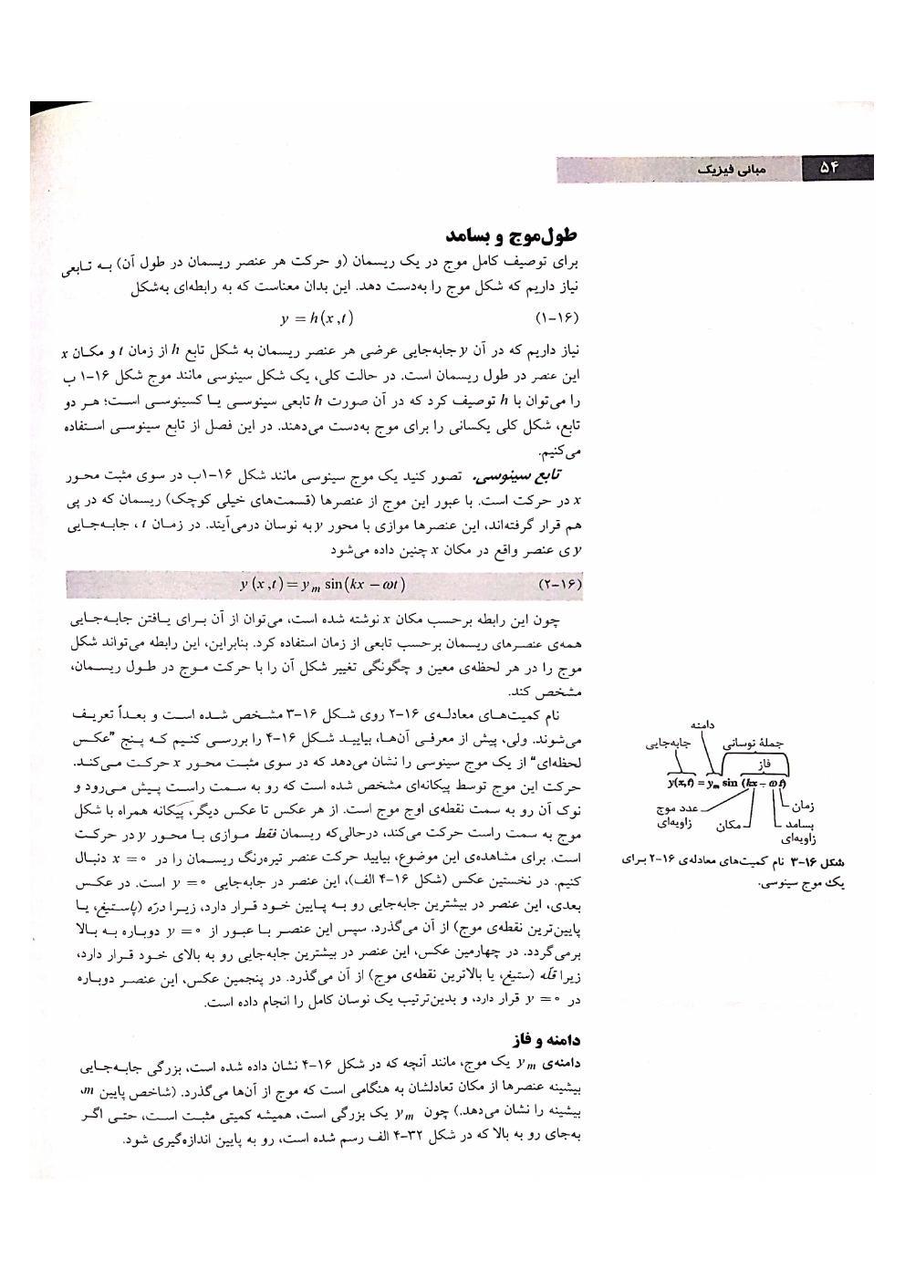 مبانی فیزیک هالیدی جلد سوم ویرایش 10 به همراه حل المسائل فارسی