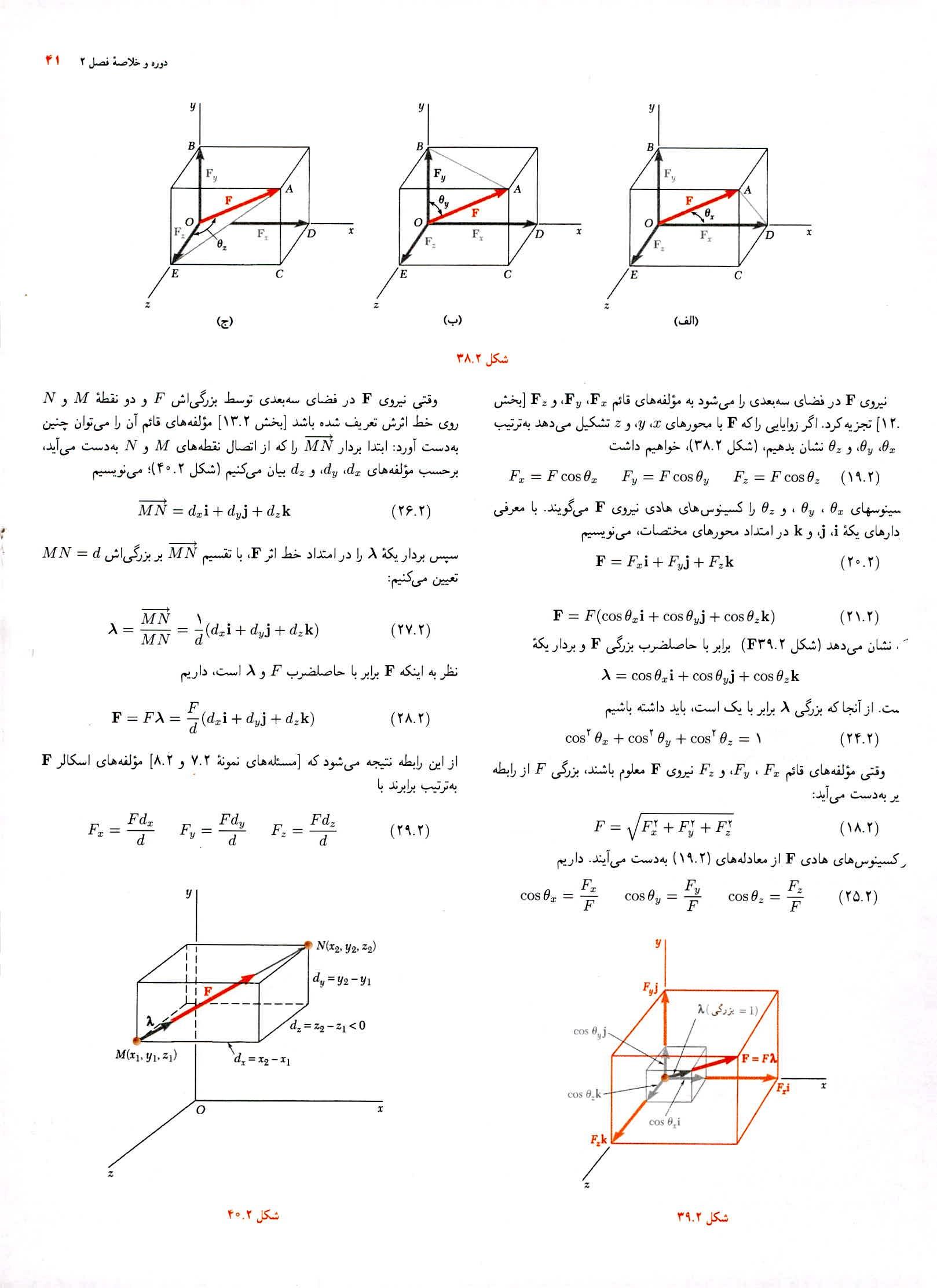 کتاب استاتیک بیرجانسون فارسی ویرایش 8